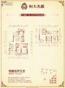 恒大名都4室5厅3卫245平方米户型图