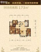 建发・北尚华庭3室2厅2卫173--174平方米户型图