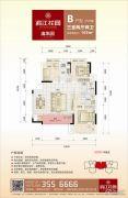 滨江花园3室2厅2卫109平方米户型图