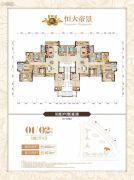 恒大帝景5室2厅4卫325平方米户型图