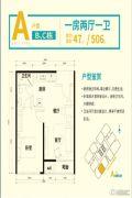 新华联南洋国际度假中心1室2厅1卫47平方米户型图