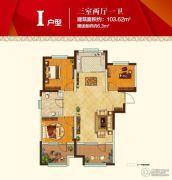中建悦海和园3室2厅1卫103平方米户型图