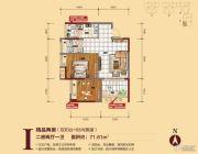 CBD数码城2室2厅1卫71平方米户型图