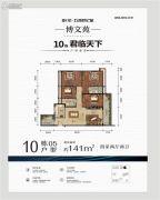 卧龙・五洲世纪城4室2厅2卫141平方米户型图