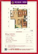 雨母新城二期・紫荆园3室2厅2卫117平方米户型图