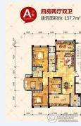 学仕御府4室2厅2卫137平方米户型图