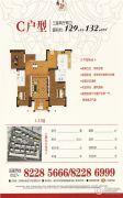 明州嘉园3室2厅2卫129--132平方米户型图