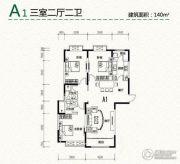 颐和观海3室2厅2卫140平方米户型图