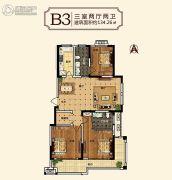 中建・柒号院3室2厅2卫134平方米户型图