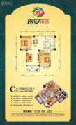 路安花苑2室2厅2卫97平方米户型图