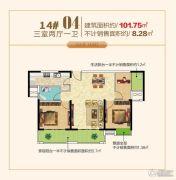 福晟钱隆城3室2厅1卫101平方米户型图