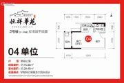 恒祥华苑1室0厅1卫35平方米户型图