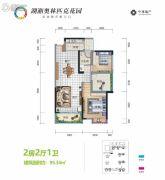 湖湘奥林匹克花园2室2厅1卫95平方米户型图