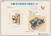 中建・状元府2室2厅1卫70平方米户型图