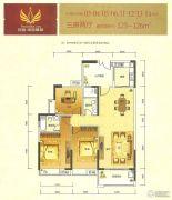 荣盛・南亚郦都3室2厅2卫123--126平方米户型图