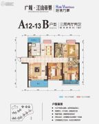 广晟・江山帝景3室2厅2卫118平方米户型图