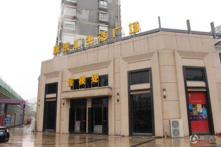 藕乐汇生活广场