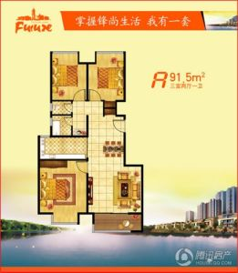 中海未来橙堡