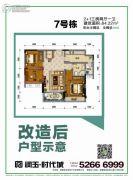 润玉时代城3室2厅1卫84平方米户型图