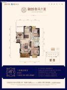 融创春风十里3室2厅2卫103平方米户型图