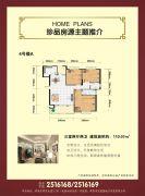 兆丰花苑3室2厅2卫110平方米户型图