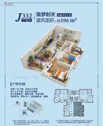 碧桂园豪园3室2厅1卫106平方米户型图