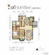 锦都荟3室2厅2卫173平方米户型图
