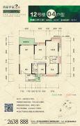 万豪世家2期4室2厅2卫135--136平方米户型图