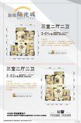 施南阳光城3室2厅2卫0平方米户型图
