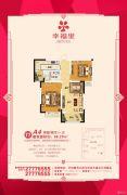 幸福里2室2厅1卫88平方米户型图
