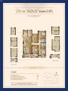 光明・湖海城市花园4室2厅2卫140平方米户型图