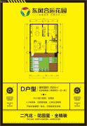 东风合运花园2室2厅1卫88平方米户型图
