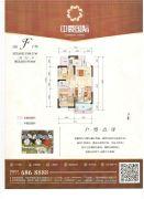 中豪国际2室1厅1卫89平方米户型图