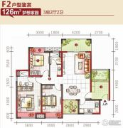 至上・未来城3室2厅2卫126平方米户型图