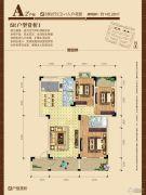 舜皇城3室2厅2卫142平方米户型图
