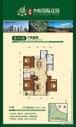 创业・齐悦花园3室2厅2卫179平方米户型图