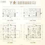 鸿笙苑宝贝的墅117平方米户型图