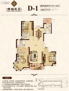 宏润花园3室2厅2卫157平方米户型图