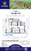华和・南国豪苑三期5室2厅2卫147平方米户型图