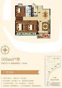 碧桂园・天汇3室2厅1卫105平方米户型图