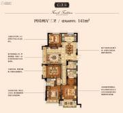 椒兰郡4室2厅3卫141平方米户型图