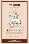 创发城・零陵郡3室2厅2卫136平方米户型图