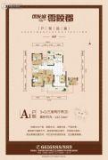创发城・零陵郡3室2厅2卫142平方米户型图