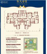 恒大帝景3室2厅1卫81--130平方米户型图