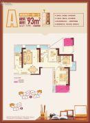 顶�L国际城2室2厅1卫93平方米户型图
