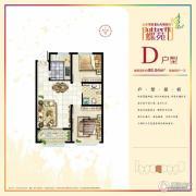 山水龙城蝶苑2室2厅1卫86平方米户型图