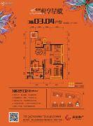 荔园・悦享星醍3室2厅2卫92平方米户型图
