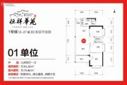 恒祥华苑1室0厅1卫38平方米户型图