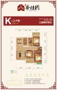 古城・香桂园3室2厅2卫120平方米户型图