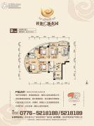 祥和广场花园4室2厅2卫159平方米户型图